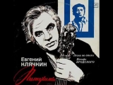 Евгений Клячкин -