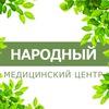 """Медицинский Центр """"НАРОДНЫЙ"""""""