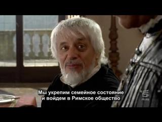 4_ Ястреб и голубка / Il falco e la colomba (2009) (перевод: Rapunzel, субтитры: Lady Blue Moon)