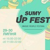 Sumy Up Fest