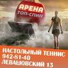 """Настольный теннис СПБ. CК """"Арена-Топ-Спин"""""""