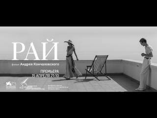 Всероссийская тв-премьера фильма