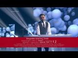 Вадим Капустин - Easy  ГОЛОС