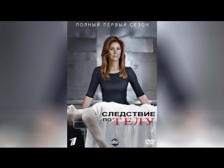 Следствие по телу (2011
