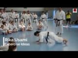 Рика Усами делится идеями упражнений.