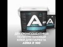 ARMA Паркетная химия от производителя