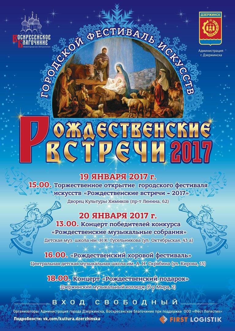 """Открытие городского фестиваля искусств """"Рождественские встречи-2017"""""""