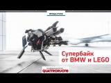 Как собрать мотоконцепт Hover Ride из LEGO