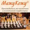 МажуКожу-производитель эко-косметики и парфюма