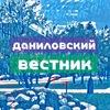 """Интернет-газета """"Даниловский Вестник"""""""