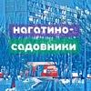 """Интернет-газета """"Нагатино-Садовники"""""""