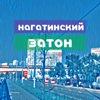 "Интернет-газета ""Нагатинский затон"""