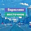 "Интернет-газета ""Бирюлево Восточное"""