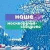 "Интернет-газета ""Наше Москворечье-Сабурово"""