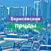 """Интернет-газета """"Борисовские пруды"""""""