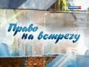 Право на встречу (Россия-РТР, 05.04.2013) Начало