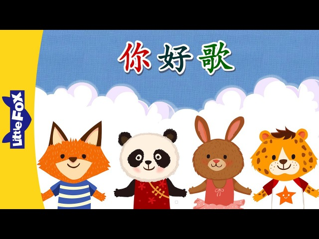Hello Song (你好歌) | Basic Songs | Chinese | By Little Fox