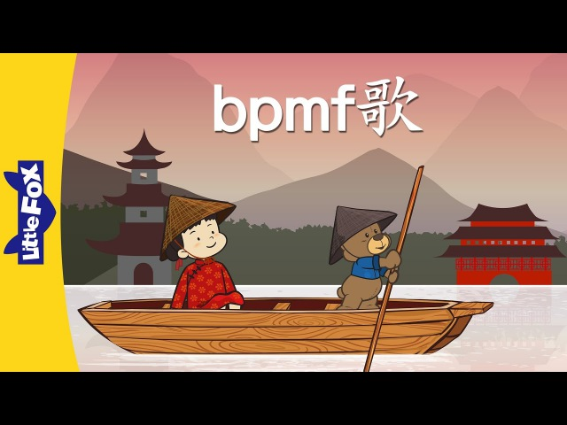 Bpmf Song (bpmf歌) | Basic Songs | Chinese | By Little Fox