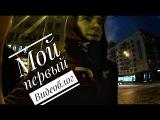 Мой первый Видеоблог Первая часть Поездка в Киев