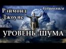 Рэймонд Джоунс УРОВЕНЬ ШУМА Аудиокниги фантастика