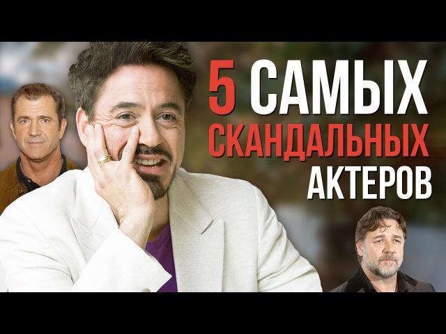 5 САМЫХ СКАНДАЛЬНЫХ АКТЕРОВ