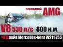 Мерседес W211 E55 AMG 580 л/с 800 н.м. mercedes-benz