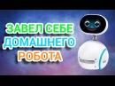 Робот - пылесос ICLEBO Omega и сравнение с ICLEBO Arte