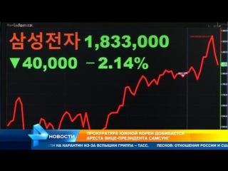 Прокуратура Южной Кореи добивается ареста вице-президента Samsung
