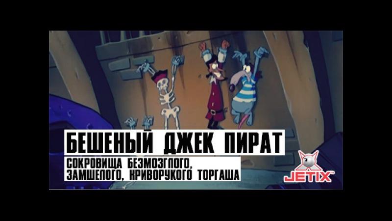 Бешеный Джек Пират 10 Серия Сокровища Безмозглого Замшелого Криворукого Торг