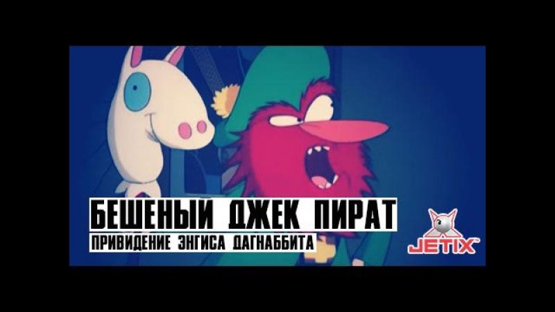 Бешеный Джек Пират - 5 Серия (Привидение Энгиса Дагнаббита)