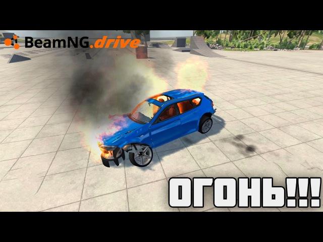 Beam NG DRIVE | ОГОНЬ1!