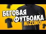 Обзор компрессионной футболки Mizuno Wave T-Shirts! Беговая футболка Mizuno!