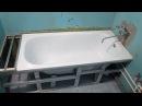 Ремонт в ванной своими руками Установка ванны наращивание ванны полкой и монтаж экрана под ванну
