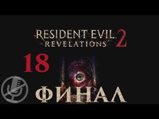 Resident Evil Revelations 2 Прохождение На Русском Часть 18 — Босс: Алекс Уэскер [Финал / Концо...
