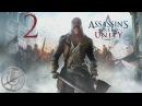 Assassins Creed Unity Прохождение Без Комментариев На Русском На ПК Часть 2 — Воспоминания