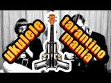 Tarantino mania ukulele Тарантиномания на укулеле Little Green Bag ukulele Reservoir Dogs