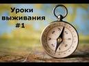 Как сделать самый простой компас How to make the most simple compass 1 Уроки выживания