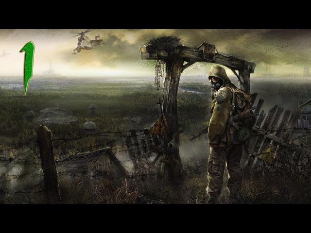 S.T.A.L.K.E.R. Тень Чернобыля слепое прохождение ч.1 Как в это играть О_О