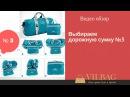 №3 видео обзор доржной сумки