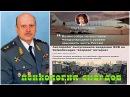 Генерал ФСБ Александр МИХАЙЛОВ Психология падали или смерды во власти