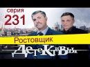 Детективы 231 серия / Ростовщик