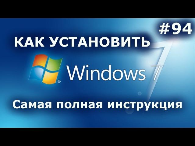 УСТАНОВИТЬ WINDOWS 7 - Самая подробная инструкция! ДРАЙВЕРА НАСТРОЙКИ » Freewka.com - Смотреть онлайн в хорощем качестве