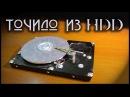 Точило из жесткого диска HDD njxbkj bp tcnrjuj lbcrf hdd