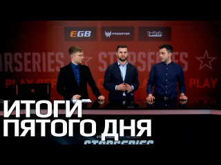 Итоги пятого дня SL i-League StarSeries Season 3 Finals