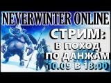 NEVERWINTER ONLINE - Поход по данжам Стрим
