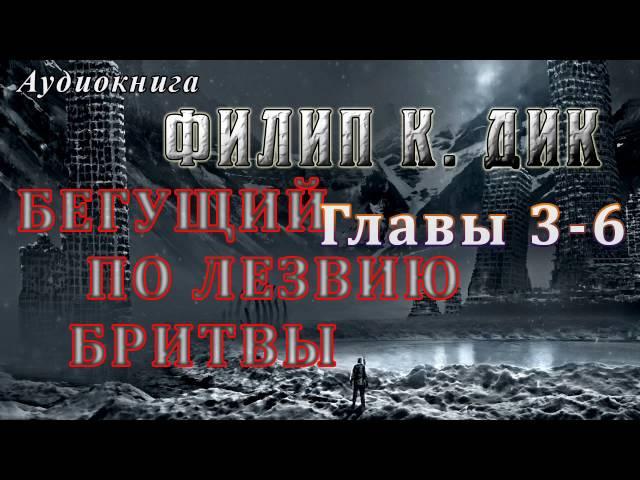 Филип Дик-БЕГУЩИЙ ПО ЛЕЗВИЮ БРИТВЫ (главы 3-6)