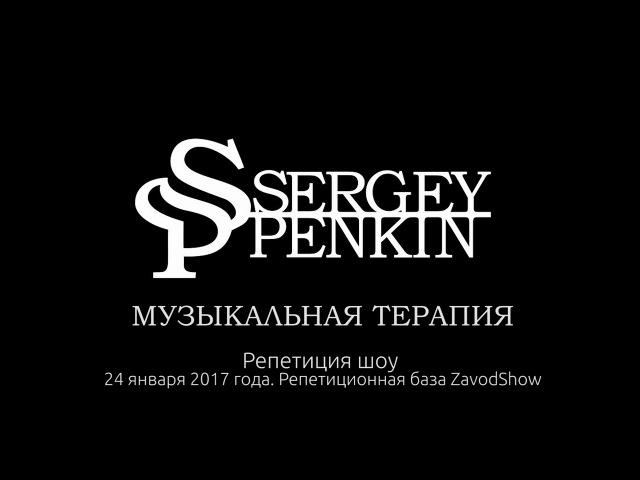 Сергей Пенкин. Репетиция новой программы