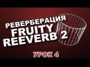 FL STUDIO С НУЛЯ FRUITY REVERB 2 Урок 4