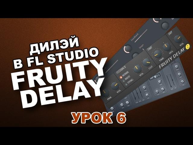 FL STUDIO С НУЛЯ. FRUITY DELAY/DELAY 2 (Урок 6)