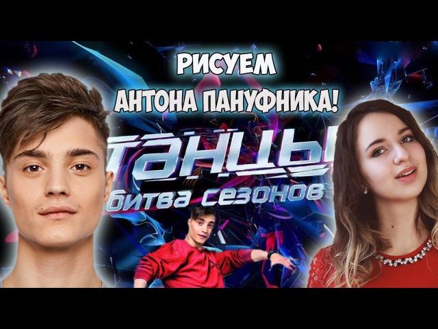 Рисуем Антона Пануфника (Победитель шоу